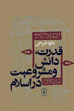 قدرت، دانش و مشروعیت در اسلام