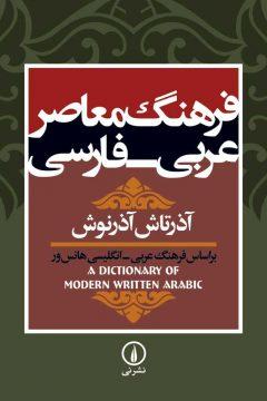 فرهنگ معاصر عربی ـ فارسی