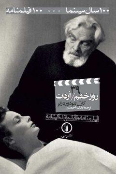 روز خشم / اردت -100فیلمنامه (39)