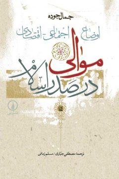 اوضاع اجتماعی ـ اقتصادی موالی درصدر اسلام