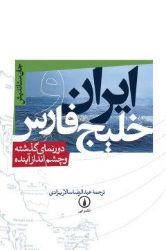 ایران و خلیج فارس