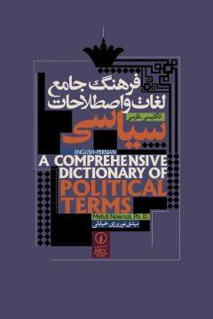 فرهنگ جامع لغات و اصطلاحات سیاسی