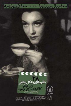 خانمهای جنگل بولونی-100فیلمنامه (48)