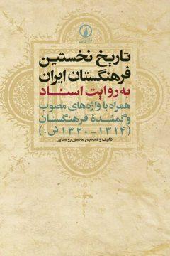 تاریخ نخستین فرهنگستان ایران