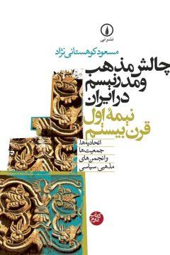 چالش مذهب و مدرنیسم در ایران (کتاب دوم)