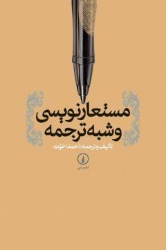 مستعارنویسی و شبه ترجمه