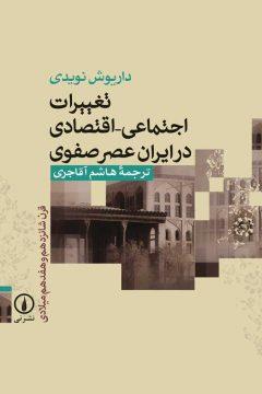 تغییرات اجتماعی ـ اقتصادی در ایران عصر صفوی