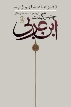چنین گفت ابن عربی