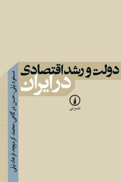 دولت و رشد اقتصادی در ایران