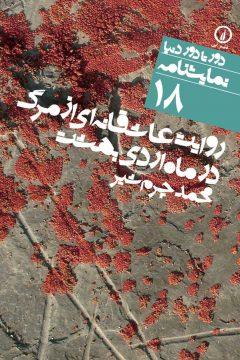 روایت عاشقانهای از مرگ در ماه اردیبهشت (۱۸)
