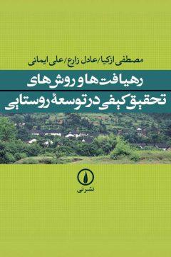 رهیافتها و روشهای تحقیق کیفی در توسعه روستایی