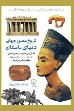 تاریخ مصور جهان: دنیای باستان