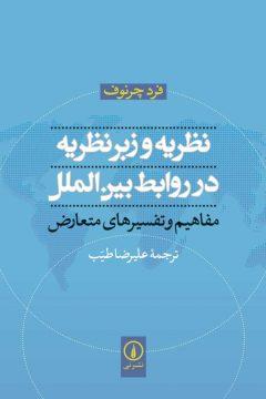 نظریه و زبر نظریه در روابط بینالملل