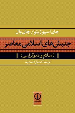 جنبشهای اسلامی معاصر
