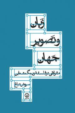 زبان و تصویر جهان