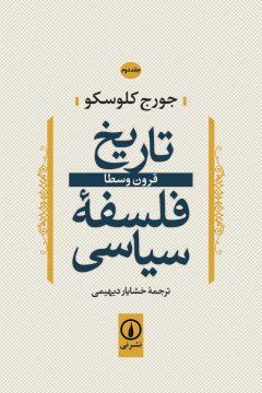 تاریخ فلسفه سیاسی (جلد دوم)