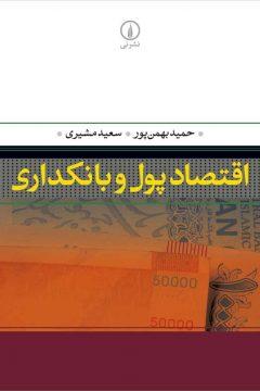اقتصاد پول و بانکداری