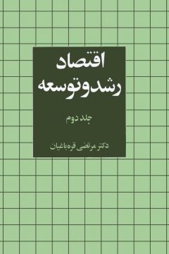 اقتصاد رشد و توسعه (جلد ۲)