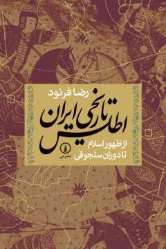 اطلس تاریخی ایران