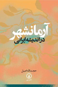 آرمانشهر در اندیشه ایرانی