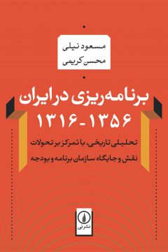برنامهریزی در ایران (۱۳۵۶-۱۳۱۶)