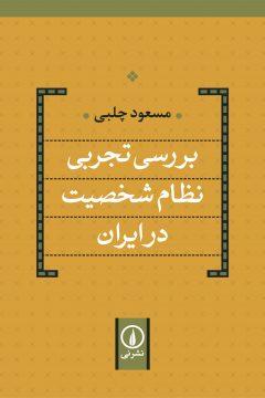 بررسی تجربی نظام شخصیت در ایران