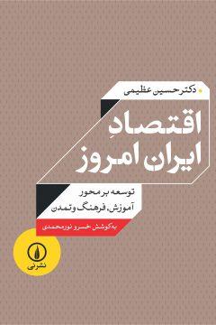 اقتصاد ایران امروز