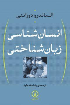 انسانشناسی زبانشناختی