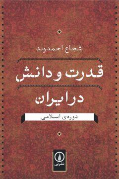قدرت و دانش در ایران