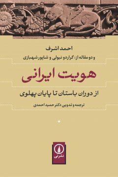 هویت ایرانی