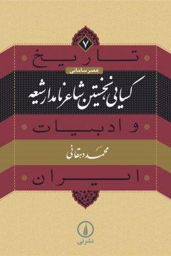 کسایی، نخستین شاعر نامدار شیعه (۷)