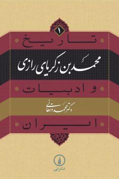 محمدبن زکریای رازی (۱)