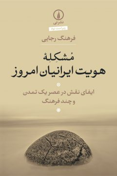 مشکله هویت ایرانیان امروز (چاپ سوم از ویراست دوم)