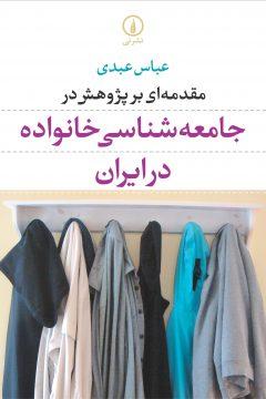 مقدمهای بر پژوهش در جامعهشناسی خانواده در ایران
