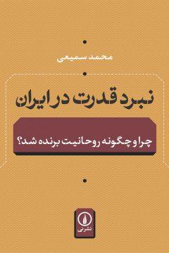 نبرد قدرت در ایران