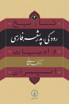 رودکی، پدر شعر فارسی (۲)