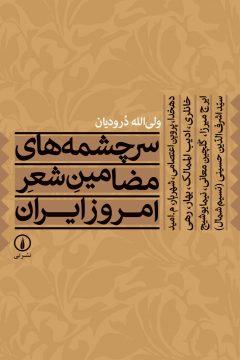 سرچشمههای مضامین شعر امروز ایران