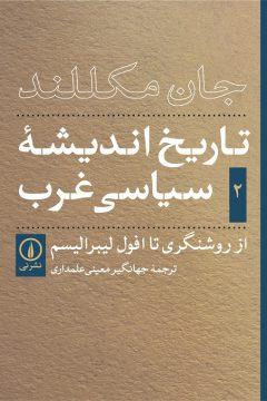 تاریخ اندیشه سیاسی غرب (جلد دوم)