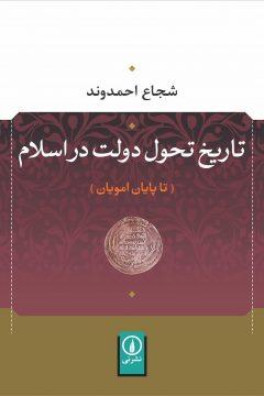تاریخ تحول دولت در اسلام
