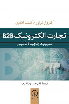 تجارت الکترونیک B2B