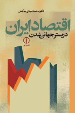 اقتصاد ایران در بستر جهانی شدن
