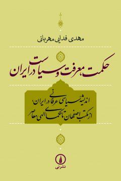 حکمت، معرفت و سیاست در ایران