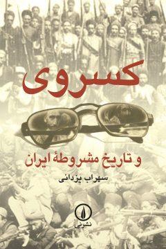 کسروی و تاریخ مشروطه ایران