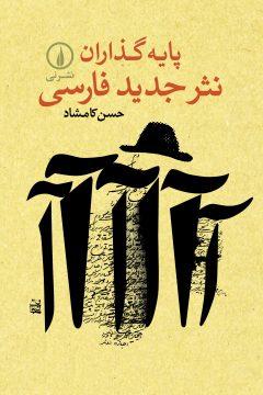 پایهگذاران نثر جدید فارسی