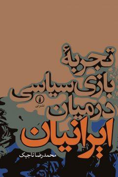 تجربه بازی سیاسی در میان ایرانیان