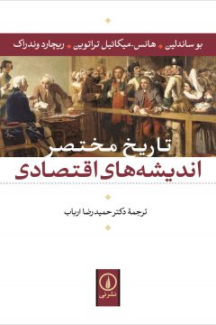 تاریخ مختصر اندیشههای اقتصادی