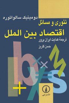 تئوری و مسائل اقتصاد بینالملل