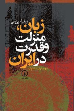 زبان، منزلت و قدرت در ایران