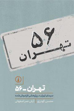 تهران ــ ۵۶