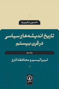 تاریخ اندیشههای سیاسی در قرن بیستم (جلد دوم)